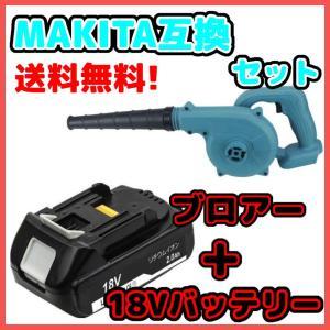 マキタ Makita 互換 ブロワー ブロアー UB185DZ BL1820 セット (充電式 ブロ...