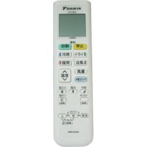 ダイキン エアコン用リモコン ARC478A1|nihon-s