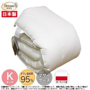 羽毛布団 キング 羽毛掛け布団 日本製|nihon-shingu