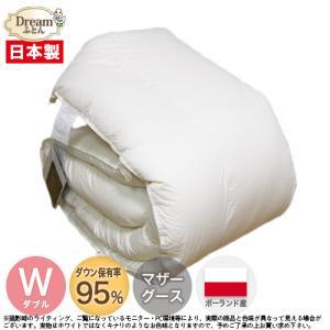 羽毛布団 ダブル 羽毛掛け布団 日本製|nihon-shingu