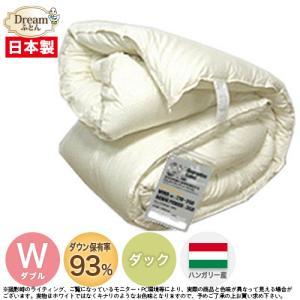 羽毛布団 ダブル 羽毛掛け布団 日本製 nihon-shingu