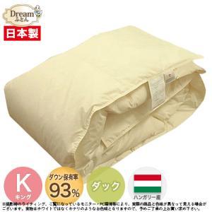 羽毛布団 キング 羽毛肌掛け布団 日本製の写真