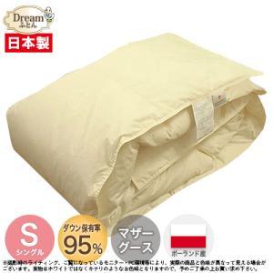 羽毛布団 シングル 羽毛肌掛け布団 日本製|nihon-shingu