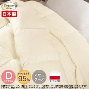羽毛布団 セミダブル 羽毛掛け布団 2枚合わせ|nihon-shingu