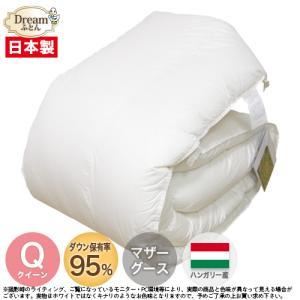 羽毛布団 クイーン 羽毛掛け布団 日本製|nihon-shingu