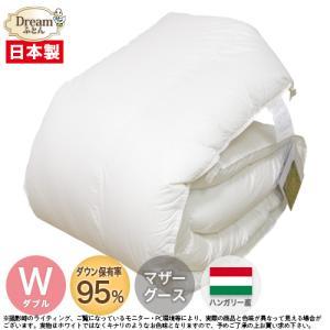 羽毛布団 ダブル羽毛掛け布団 日本製|nihon-shingu