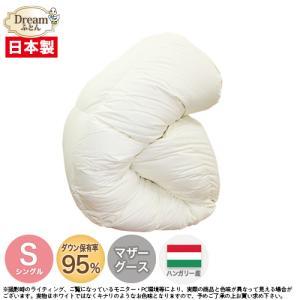 羽毛布団 シングル 羽毛掛け布団 日本製|nihon-shingu