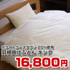 羽根布団 羽根掛ふとん キング ホワイトグースダウン20%使用|nihon-shingu