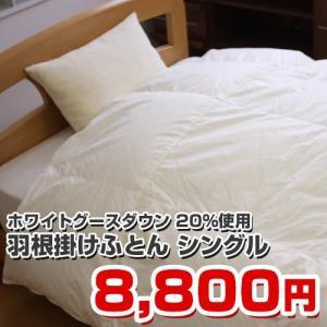 羽毛布団 羽根掛ふとん シングルホワイトグースダウン20%|nihon-shingu