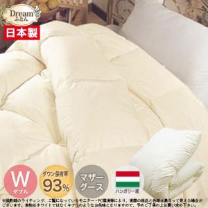 羽毛布団 2枚合わせ羽毛布団  ダブル ハンガリー産ホワイトマザーグースダウン93%|nihon-shingu