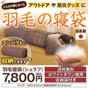 羽毛寝袋(シュラフ) アウトドアや防災グッズに【送料無料】|nihon-shingu