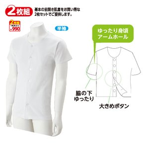 紳士半袖大きめボタンシャツ(2枚組)