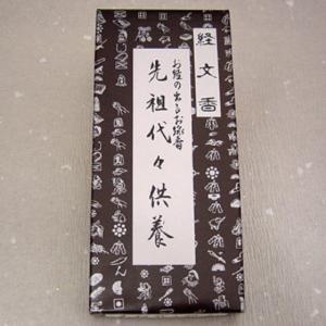 お経の出るお線香 経文香 仏教全般用 |nihondou-webshop