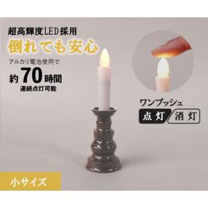ろうそく 電池式 LEDろうそく 電気ろうそく「燭台付安心のろうそく 小」|nihondou-webshop