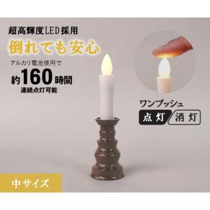 ろうそく 電池式 LEDろうそく 電気ろうそく「燭台付安心のろうそく 中」|nihondou-webshop