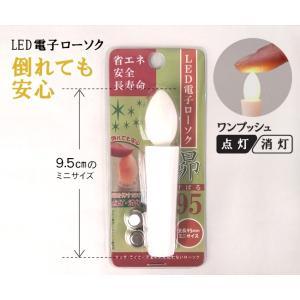 ろうそく 電池式 LEDろうそく 電子ろうそく「LED電子ローソク 昴」|nihondou-webshop