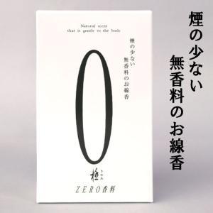 お線香 香料 煙の少ない無香料のお線香「0(ゼロ)ZERO 極み 大箱 白」|nihondou-webshop