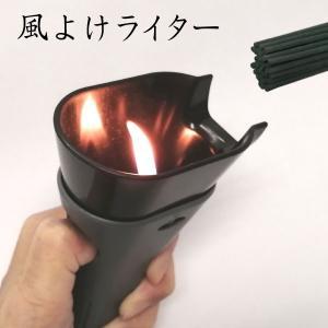 「風よけライター」お線香用ライター 着火ライター 墓参用品|nihondou-webshop