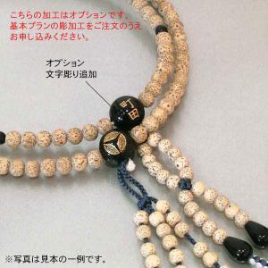 念珠(数珠)【文字彫オプション】親珠彫追|nihondou-webshop