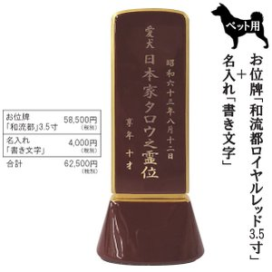 ペット用位牌「和流都(ワルツ) ロイヤルレッド3.5寸+書き文字」|nihondou-webshop