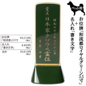 ペット用位牌「和流都(ワルツ) ロイヤルグリーン3.5寸+書き文字」|nihondou-webshop