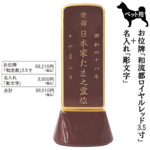 ペット用位牌「和流都(ワルツ) ロイヤルレッド3.5寸+彫文字」|nihondou-webshop