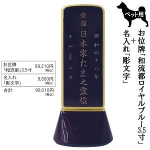 ペット用位牌「和流都(ワルツ) ロイヤルブルー3.5寸+彫文字」|nihondou-webshop