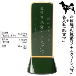 ペット用位牌「和流都(ワルツ) ロイヤルグリーン3.5寸+彫文字」|nihondou-webshop