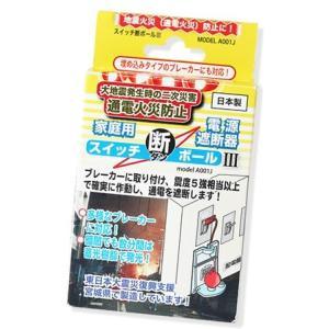 【エヌアイピー正規代理店】家庭用電源遮断器『スイッチ断ボールIII』
