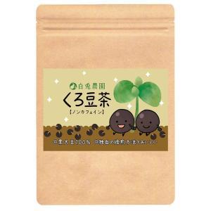 白兎農園 無添加くろ豆茶(ノンカフェイン)5g×40個入り|nihonkai-ichiba