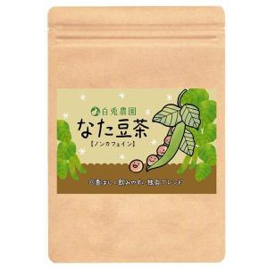 白兎農園 無添加なた豆茶(ノンカフェイン)30個入り|nihonkai-ichiba