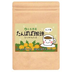 白兎農園 無添加タンポポコーヒー(ノンカフェイン)【コーヒーカップ用】25個入り|nihonkai-ichiba