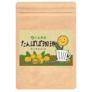 白兎農園 無添加タンポポコーヒー(ノンカフェイン)【コーヒーポット用】30個入り|nihonkai-ichiba