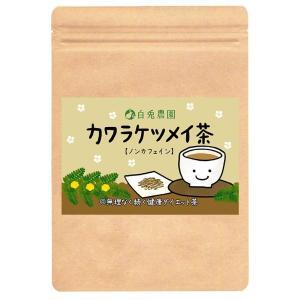 白兎農園 無添加カワラケツメイ茶(ノンカフェイン)5g×40個入り|nihonkai-ichiba
