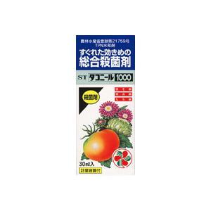 STダコニール1000【30ml】:住友化学園芸