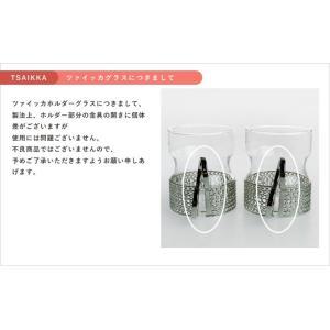 イッタラ TSAIKKA ツァイッカ ホルダー付き グラス|nihonnotsurugi|09