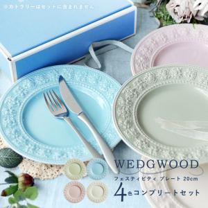 ウェッジウッド フェスティビティ プレート 20cm 4色コンプリートセット|nihonnotsurugi
