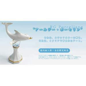 アールジー・ポーセリン イルカ 018|nihonnotsurugi