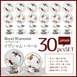 ロイヤルウースター(Royal Worcester)イブシャム・ベール 30PCSセット【※セール商品・ラッピング・返品・交換不可※】|nihonnotsurugi|02