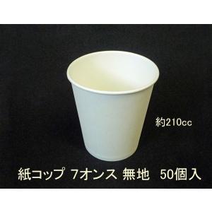 紙コップ 7オンス(約210cc) 50個入|nihonpearl