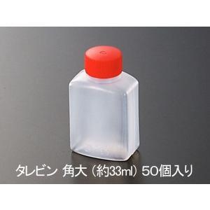タレビン 角大 (約33ml) 50個入り|nihonpearl