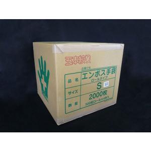 エンボス手袋ロールタイプ S 500枚ロール 4本入1箱|nihonpearl