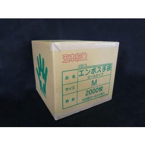 エンボス手袋ロールタイプ M 500枚ロール 4本入1箱|nihonpearl