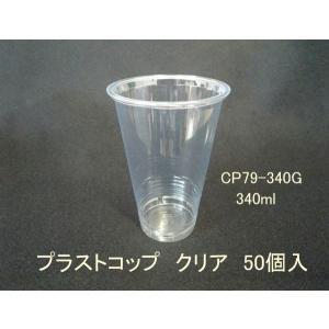 プラストコップ クリア CP79-340G 50入|nihonpearl