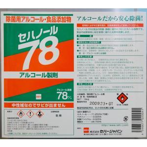 セハノール78 15kg(1斗缶)|nihonpearl|02