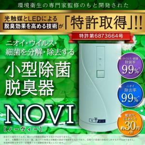 除菌脱臭器NOVI(ノーヴィー)特許取得 職場やご家庭のコンセントに差すだけでキレイな空間|nihonriko2