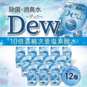 ■製品の仕様 ○Dew(デュウ)除菌・消臭水(パウチ) 内容量/約300ml 梱包数/12個入り 生...