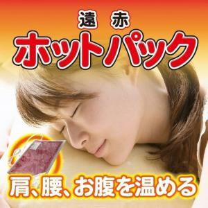 送料無料 遠赤ホットパック(本体のみ)/ 冷え 遠赤外線|nihonriko2