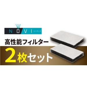 除菌脱臭器NOVI(ノーヴィー)専用 高性能フィルター(2枚)|nihonriko2