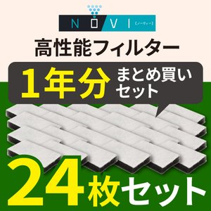除菌脱臭器NOVI(ノーヴィー)専用 高性能フィルター 2枚×12セット 1年分まとめ買いセット|nihonriko2